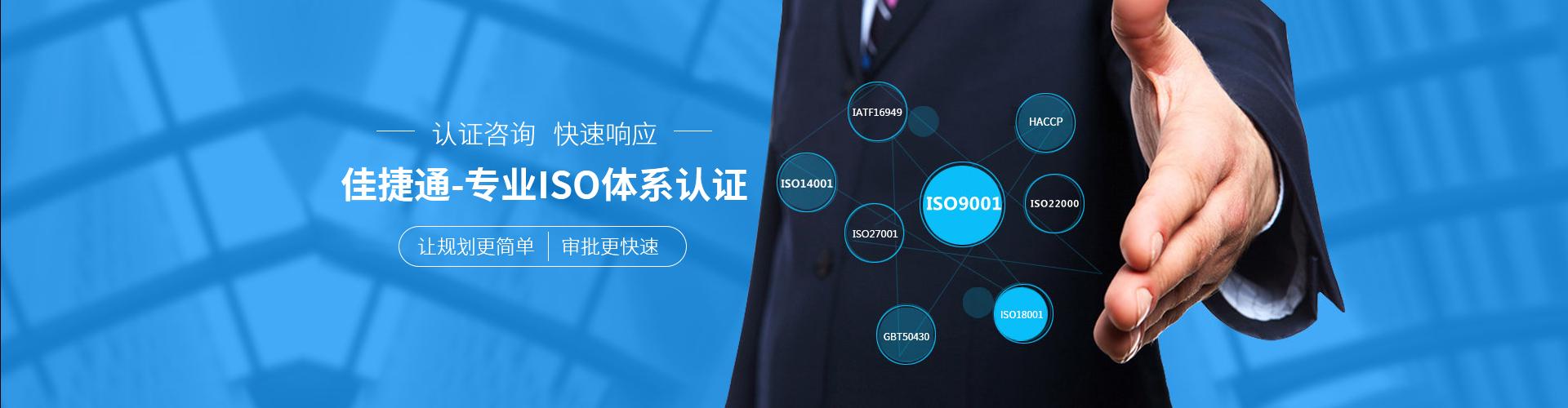 武汉iso9001认证公司