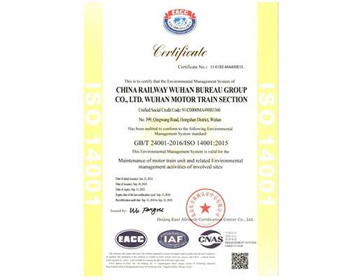 武汉iso14001认证机构-案例