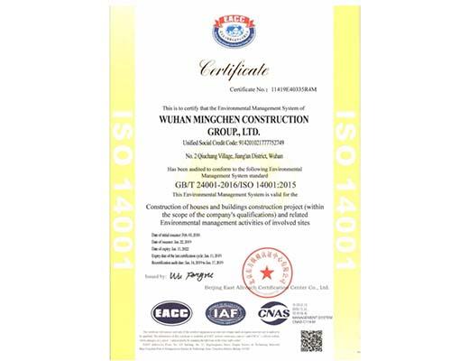 武汉iso45001认证案例