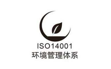 ISO14001认证咨询