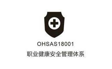 ISO18001认证咨询
