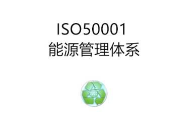 ISO50001能源管理体系
