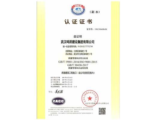 武汉iso20000认证案例