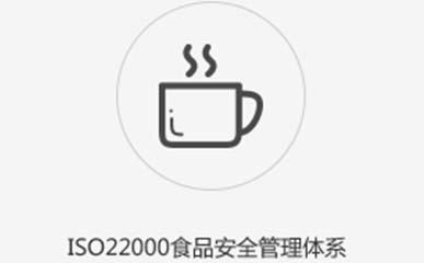 ISO22000认证咨询11