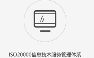 ISO20000认证咨询